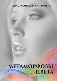 Книга Анастасии Александрович Метаморфозы цвета